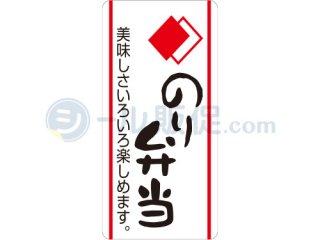 のり弁当 / シール通販・惣菜・弁当