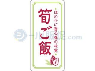 筍ご飯 / 惣菜シール 弁当