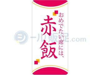 赤飯 / 惣菜シール 弁当