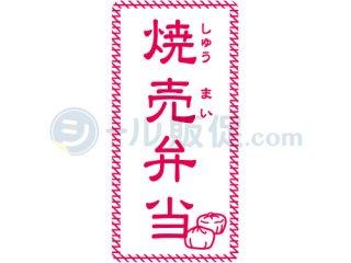 焼売弁当 / 惣菜シール 弁当