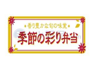 季節の彩り弁当 / 惣菜シール 弁当
