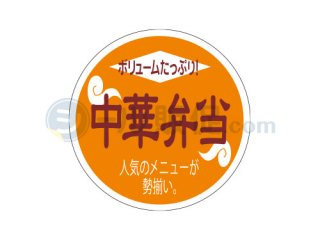中華弁当 / シール通販・惣菜・弁当シール