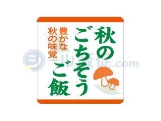 秋のごちそうご飯 / シール通販・惣菜
