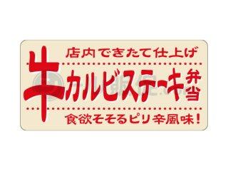 牛カルビステーキ弁当 / 弁当シール・惣菜
