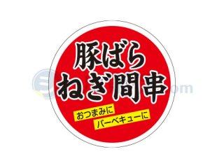 豚ばらねぎ間串 / シール通販・惣菜