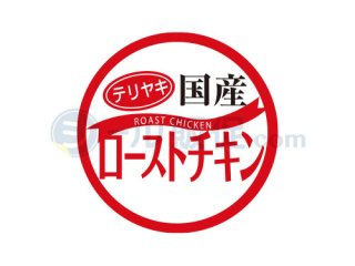 国産ローストチキン / シール通販・惣菜