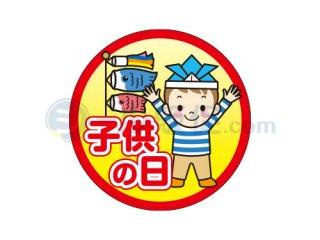 子供の日A / シール通販・催事・イベント こどもの日・販促シール