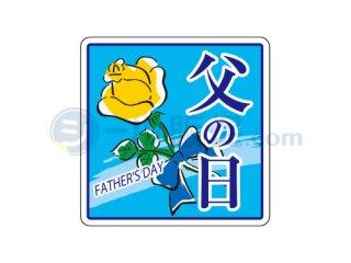 父の日ファーザーズデイ / シール通販・催事・イベント・販促シール