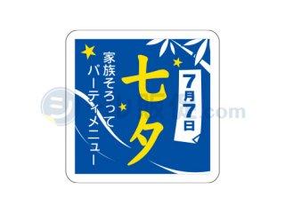 七夕C / シール通販・催事・イベント・販促シール
