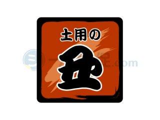 土用の丑A / シール通販・催事・イベント・販促シール