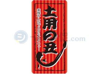 土用の丑B / 土用の丑の日シール・シール通販・催事・イベント・販促シール