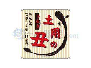 土用の丑D / シール通販・土用の丑の日シール・催事・イベント・販促シール
