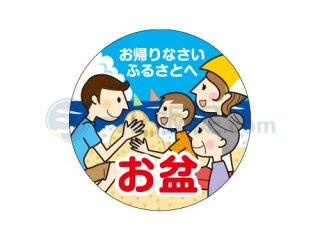 お盆A / シール通販・催事・イベント・販促シール