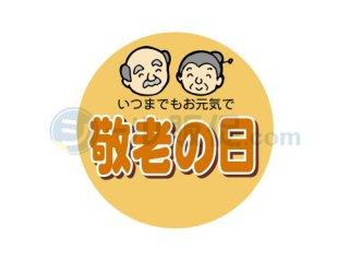 敬老の日A / シール通販・催事・イベント・販促シール