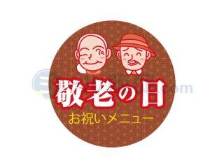 敬老の日お祝いメニュー / シール通販・催事・イベント・販促シール