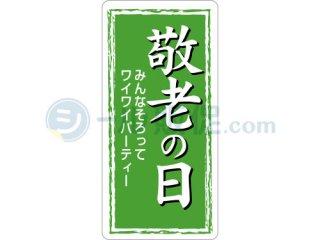 敬老の日C / 催事シール・イベント・販促シール