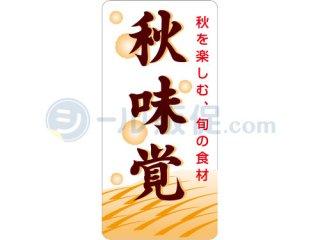 秋味覚 / 催事シール・イベント・販促シール