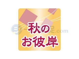 秋のお彼岸A / 催事シール・イベント・販促シール