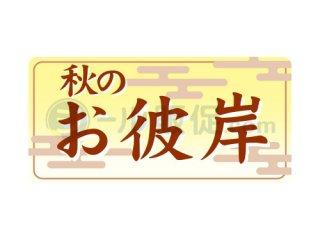 秋のお彼岸B / 催事シール・イベント・販促シール
