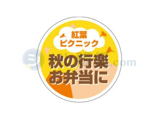 秋の行楽お弁当に / 弁当シール・催事・イベント 行楽・販促シール
