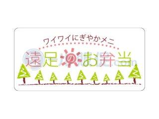 遠足のお弁当A / 弁当シール・催事・イベント・販促シール