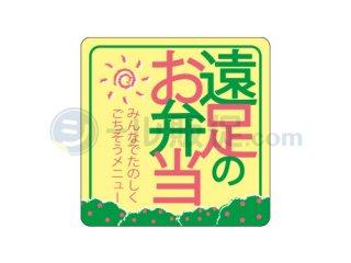 遠足のお弁当B / 弁当シール・催事・イベント・販促シール