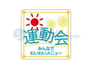 運動会A / シール通販・催事・イベント・販促シール