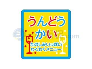 うんどうかいB / シール通販・催事・イベント 運動会・販促シール