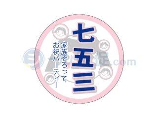 七五三A / シール通販・催事・イベント・販促シール