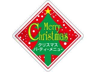 メリークリスマスD / シール通販・催事・イベント・販促シール