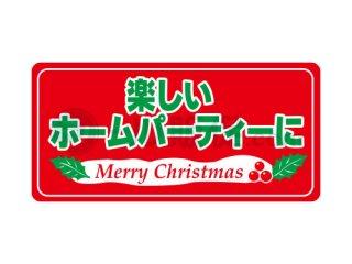 楽しいホームパーティーに / シール通販・クリスマス・販促シール