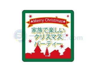 家族で楽しいクリスマスパーティー / 催事シール・イベント・販促シール