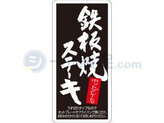鉄板焼ステーキ / シール通販・畜産・精肉