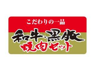 和牛・黒豚焼肉セット / 畜産シール 焼き肉