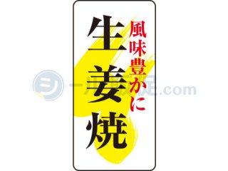 風味豊かに生姜焼 / 畜産・精肉シール・生姜焼き
