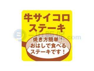 牛サイコロステーキ / 畜産・精肉シール・ステーキ