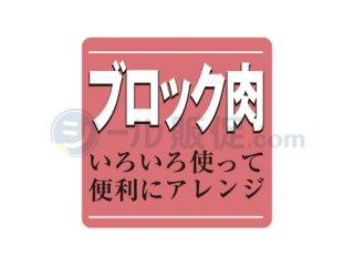 ブロック肉B / シール通販・畜産・精肉