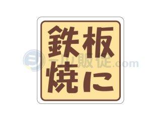 鉄板焼に / 畜産・精肉シール・鉄板焼き