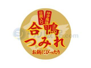 合鴨つみれ / 畜産・精肉シール・合鴨