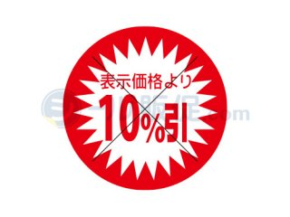 表示価格より10%引 / 値引きシール