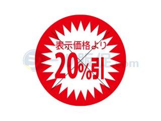 表示価格より20%引 / 値引きシール