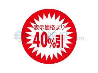 表示価格より40%引 / 値引きシール