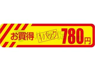 お買得1パック790円 / 販促シール お買い得