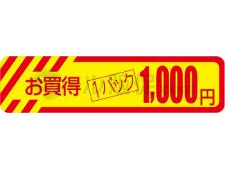 お買得1パック1000円 / 販促シール お買い得