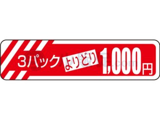3パックよりどり1000円 / 販促シール お買い得