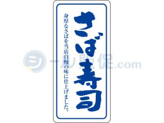 さば寿司A / シール通販・水産・鮮魚 寿司・鮨・サバ・鯖