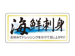 海鮮刺身 / シール通販・海鮮・刺し身・さしみ