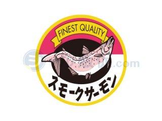 スモークサーモンA / 水産・鮮魚シール サーモン・鮭