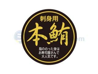刺身用本鮪 / 水産・鮮魚シール マグロ・鮪