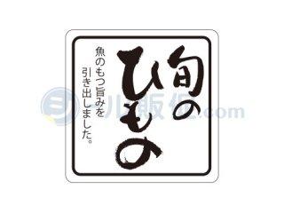 旬のひもの / シール通販・干物